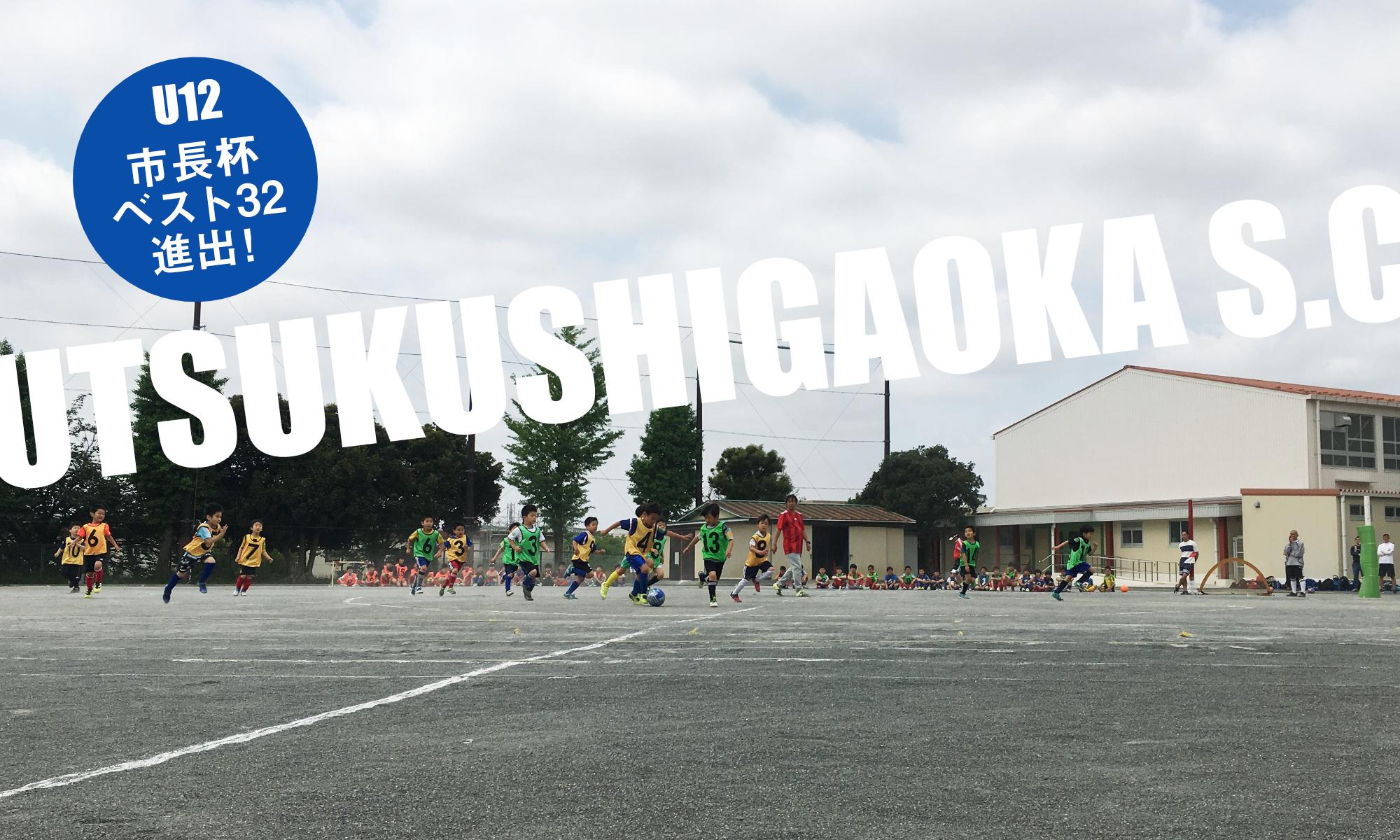 美しが丘サッカークラブ|UTSUKUSHIGAOKA S.C.